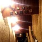 御多福珈琲 - 地下にある隠れ家喫茶店