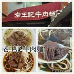 老王記牛肉麵 -