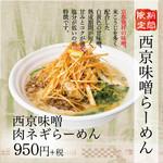 麺場 田所商店 - 料理写真:期間限定!!西京味噌肉ネギらーめん
