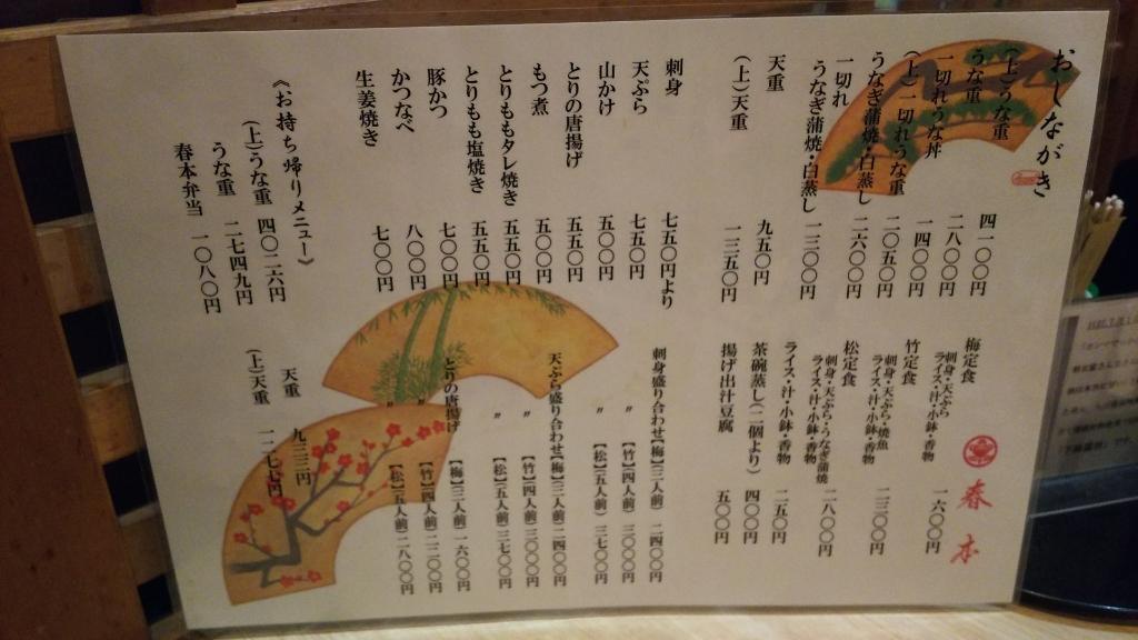 メニュー写真 : 春本 - 小見川/懐石・会席料理 [食べログ]