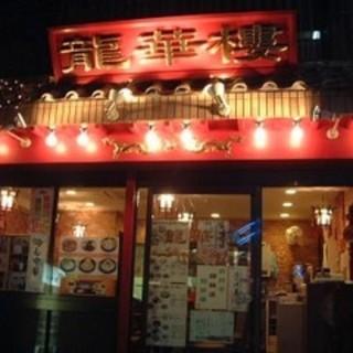 横浜中華街の名店「龍華楼」をどうぞよろしくお願い致します!!