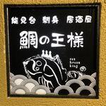 鯛の王様 -