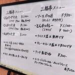 三福亭 - 店頭メニュー