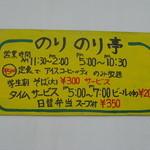 のりのり亭 - アパート横のお知らせ看板