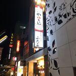 Sekainoyamuchan -