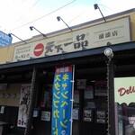 Tenkaippin - 店舗外観