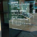ポートテラスカフェ -