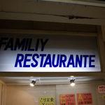 たんぽぽ食堂 - FAMILIY RESTAURANTE