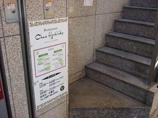 シェ・ヒャクタケ - 入口
