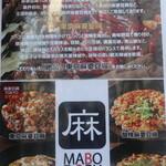 麻婆豆腐TOKYO -