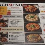 麻婆豆腐TOKYO - メニュー