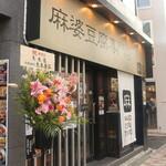 麻婆豆腐TOKYO - 外堀通りにあります