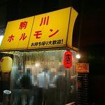 駒川ホルモン -