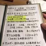 shukouwaroku - メニューの一部
