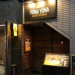 YONA YONA BEER WORKS - 外観