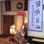 魚魯魚魯 - 入口外観@2012/3