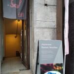 Japanese Ramen Noodle Lab Q - 外観(暖簾に「裏」の文字が。地下に降りると店内入口です)