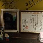 Japanese Ramen Noodle Lab Q - 内観(百名店、ハナタレナックス)