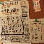 東心斎橋 ほおずき -