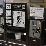 121634506 - 越乃男山 特別本醸造