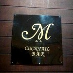 COCKTAIL BAR M - サイン