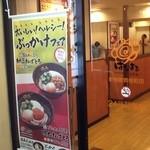 はなまるうどん - 2012/03 間口が狭く細長い店内