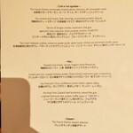 The French Kitchen - プリフィックスメニュー