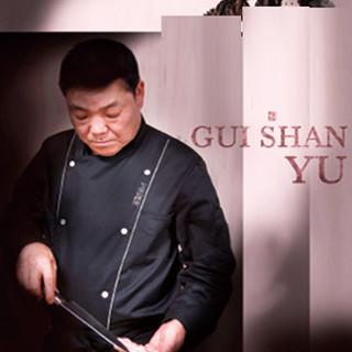 伝統と革新の融合を実現させる、俞贵山シェフ