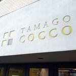 TAMAGO COCCO - TAMAGO COCCO