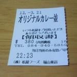 松屋 - 半券(2012.03.21)