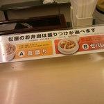 松屋 - ※松屋のお弁当は盛り付け選べるそうです