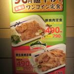 松屋 - ワンコイン定食