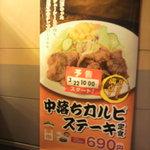 松屋 - 中落ちカルビステーキ定食