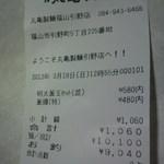 丸亀製麺 - レシート(20120318)