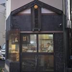 江戸政 - 開店前
