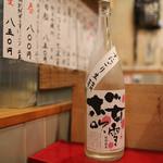 東家 - 賀茂金秀 「桜吹雪」 特別純米うすにごり生