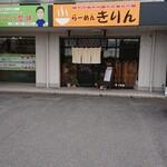 らーめん きりん - 店入口