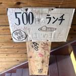 小野カレー - 看板