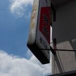 焼き鳥 加賀屋 - 看板
