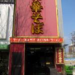 寿栄広食堂 - お店 外観