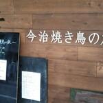 媛 今治焼き鳥の旅 - こちらのお店は「今治」さんです。