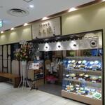 鎌倉かつ亭 あら珠 - 店舗