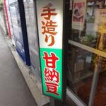 小川の甘納豆 小川製菓 -