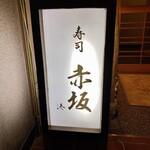 寿司 赤坂 -