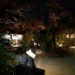 縄文天然温泉 志楽の湯 -