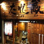12170139 - たれ蔵夜の外観