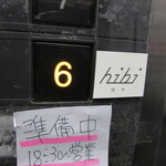 hibi - 外観写真:お店があるビルのエレベーターのボタン