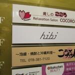 hibi - 外観写真:お店があるビルの案内板