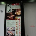 銀座 竹の庵 - 案内板