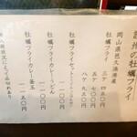 121716005 - 情熱うどん讃州 新大阪店